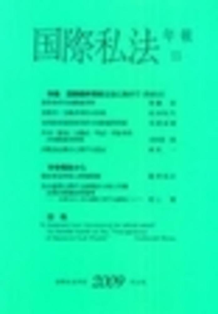 国際私法年報 10(2008)