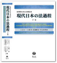 現代日本の法過程 ― 宮澤節生先生古稀記念 (下巻)