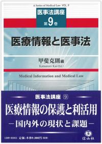 医療情報と医事法 【医事法講座9】