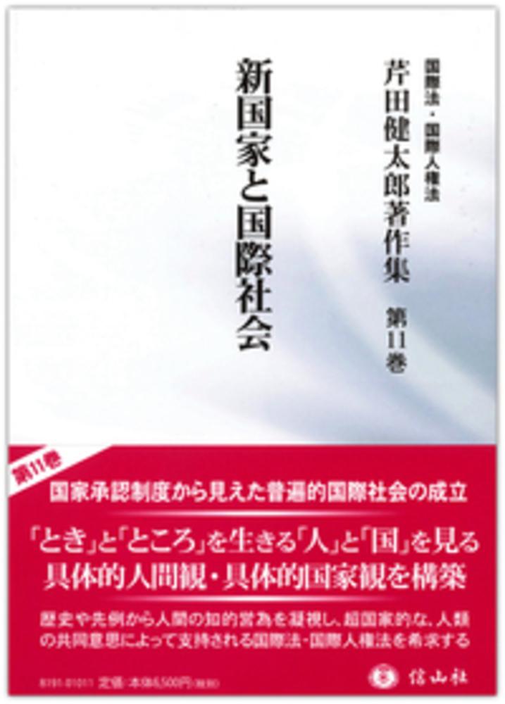 新国家と国際社会 (芹田健太郎著作集 第11巻)