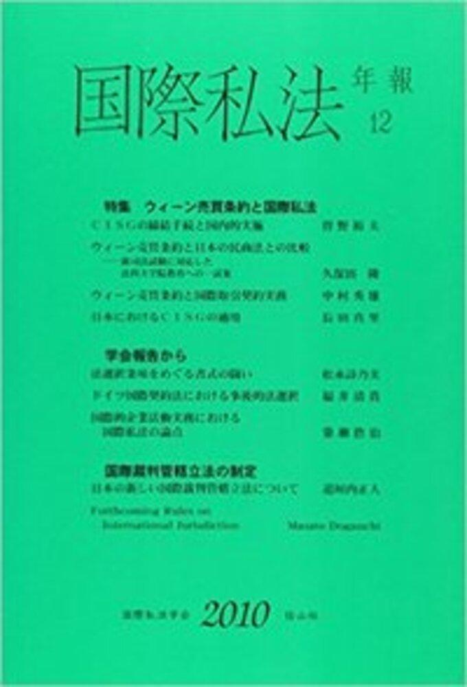 国際私法年報 12(2010)
