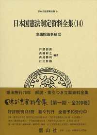 日本国憲法制定資料全集(14) 衆議院議事録(2)