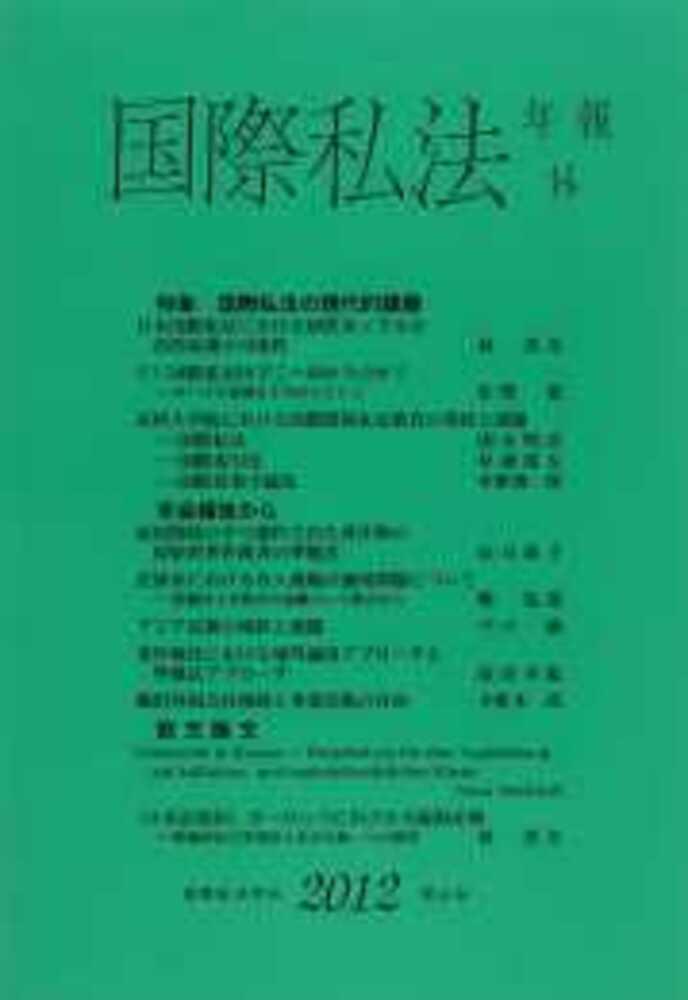 国際私法年報 14(2012)