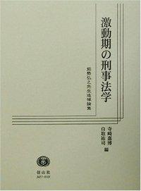 激動期の刑事法学─能勢弘之先生追悼論集