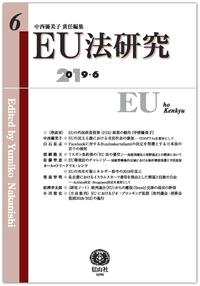 EU法研究 第6号