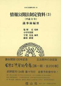 情報公開法制定資料(3)〔平成11年〕議事録編Ⅲ