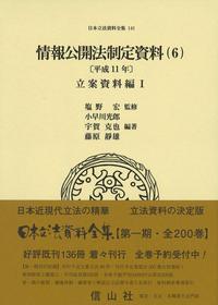 情報公開法制定資料(6)〔平成11年〕立案資料編Ⅰ