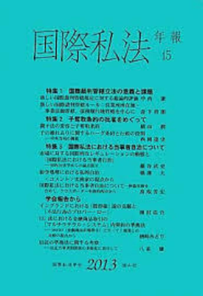 国際私法年報 15(2013)
