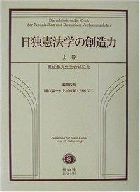 日独憲法学の創造力 上─栗城壽夫先生古稀記念