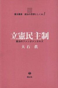 立憲民主制 (憲法のファンダメンタルズ-統治の思想と仕組み)