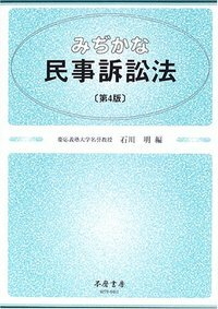 みぢかな民事訴訟法(第4版)