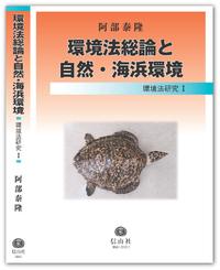 環境法総論と自然・海浜環境