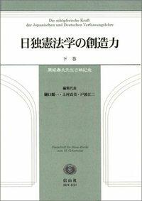 日独憲法学の創造力 下─栗城壽夫先生古稀記念
