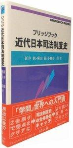 ブリッジブック近代日本司法制度史