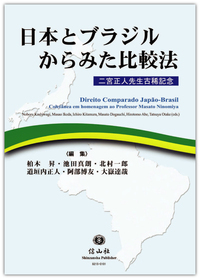 日本とブラジルからみた比較法 ― 二宮正人先生古稀記念