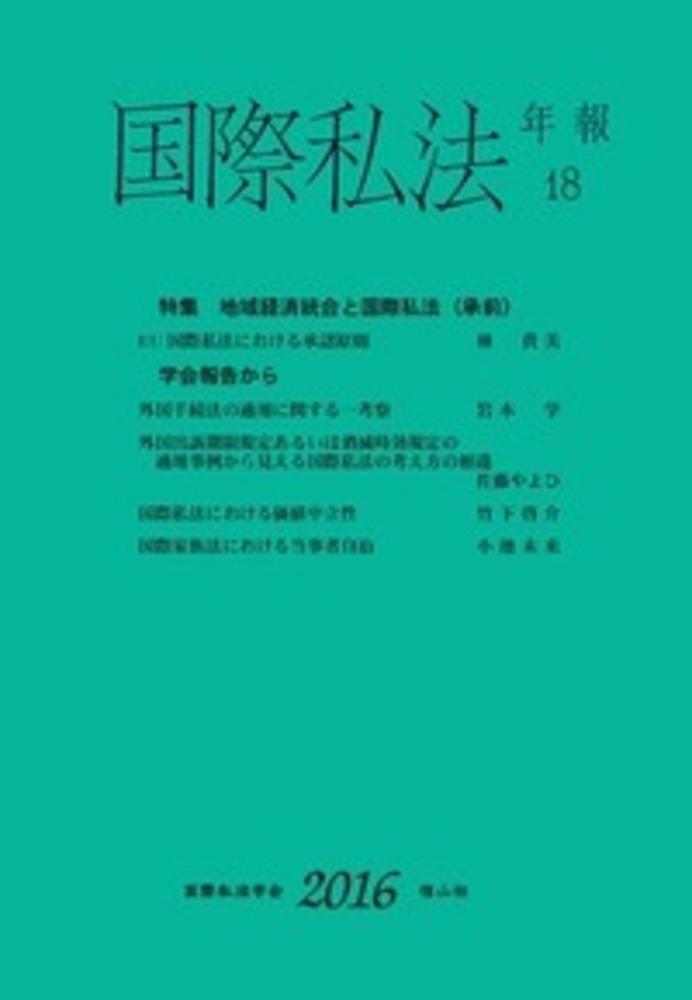 国際私法年報 18(2016)