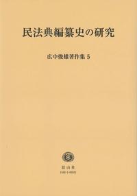 民法典編纂史の研究 (広中俊雄著作集5)