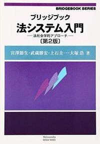 ブリッジブック法システム入門(第2版)─法社会学的アプローチ