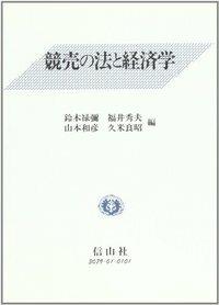 競売の法と経済学