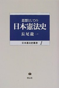 思想としての日本憲法史