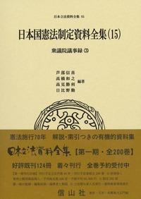 日本国憲法制定資料全集(15) 衆議院議事録(3)