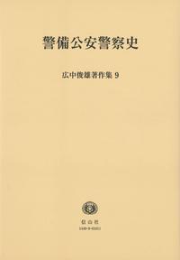 警備公安警察史 (広中俊雄著作集9)