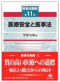 医療安全と医事法 【医事法講座11】
