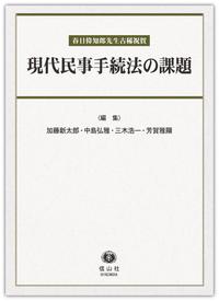 現代民事手続法の課題 ― 春日偉知郎先生古稀祝賀