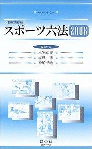 スポーツ六法 2006