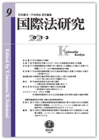国際法研究 第9号