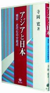 アジアと日本―検証・近代化の分岐点