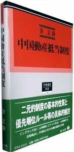中国動産抵当制度