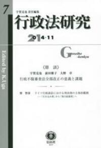 行政法研究 第7号