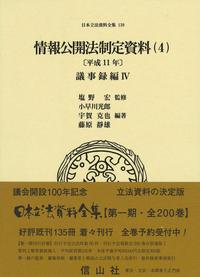 情報公開法制定資料(4)〔平成11年〕議事録編Ⅳ