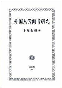 外国人労働者研究