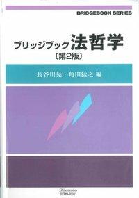 ブリッジブック法哲学(第2版)