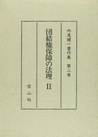 【外尾健一著作集 2】 団結権保障の法理 2
