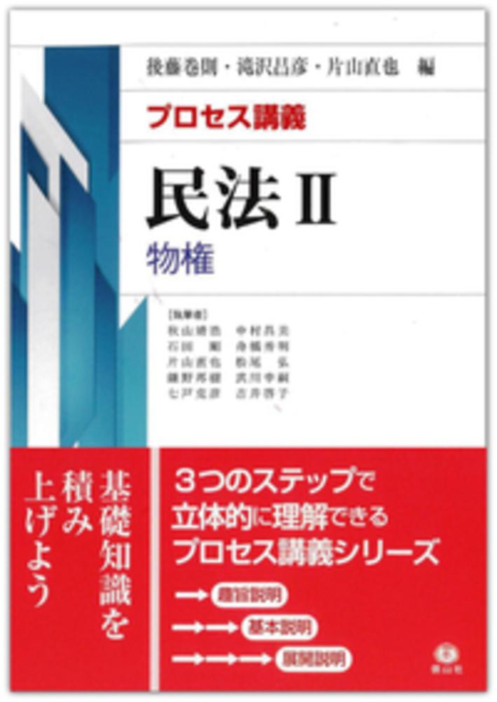 【プロセス講義】  民法Ⅱ 物権