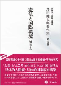憲法と国際環境〔別巻Ⅰ〕(芹田健太郎著作集 第12巻)