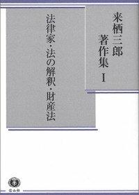 来栖三郎著作集 1 法律家・法の解釈・財産法・財産法判例評釈(1)〔総則・物権〕