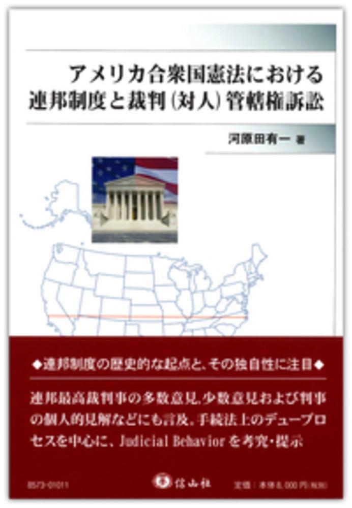 アメリカ合衆国憲法における連邦制度と裁判(対人)管轄権訴訟