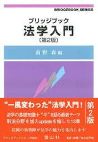 ブリッジブック法学入門(第2版)