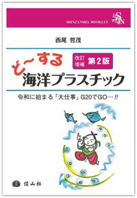 ど~する海洋プラスチック(改訂増補第2版)― 令和に始まる「大仕事」G20でGO!!