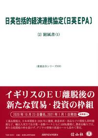 日英包括的経済連携協定〔日英EPA〕〔2〕―附属書(1)