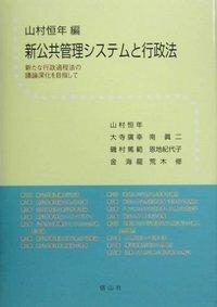 新公共管理システムと行政法