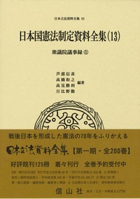 日本国憲法制定資料全集(13) 衆議院議事録(1)