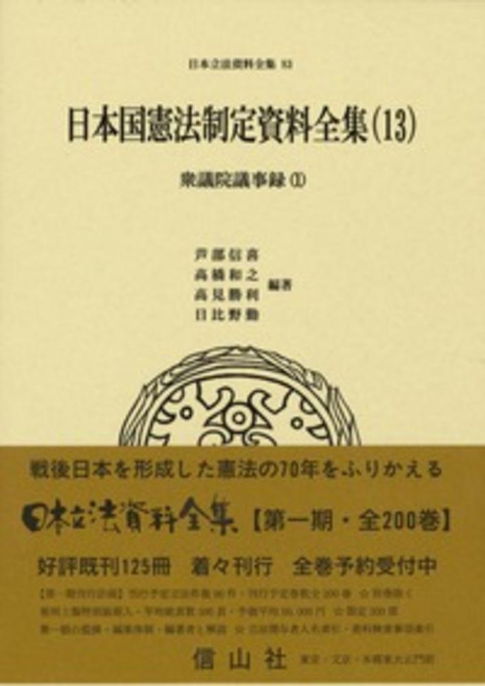 日本国憲法制定資料全集(13) 衆議院議事録(1) - 信山社出版株式 ...