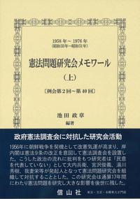 憲法問題研究会メモワール(上)