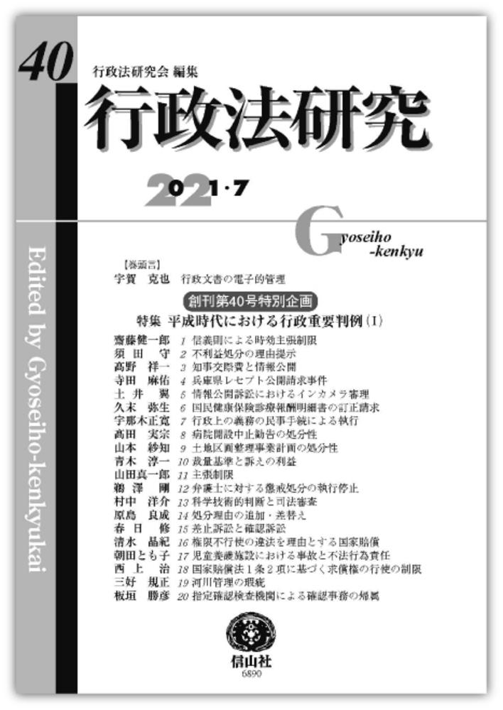 行政法研究 第40号