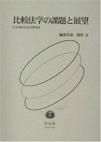 比較法学の課題と展望─大木雅夫先生古稀記念